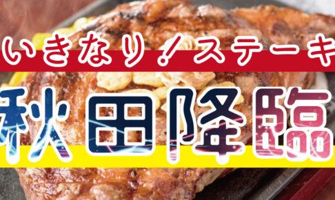 いきなりステーキ秋田 閉店