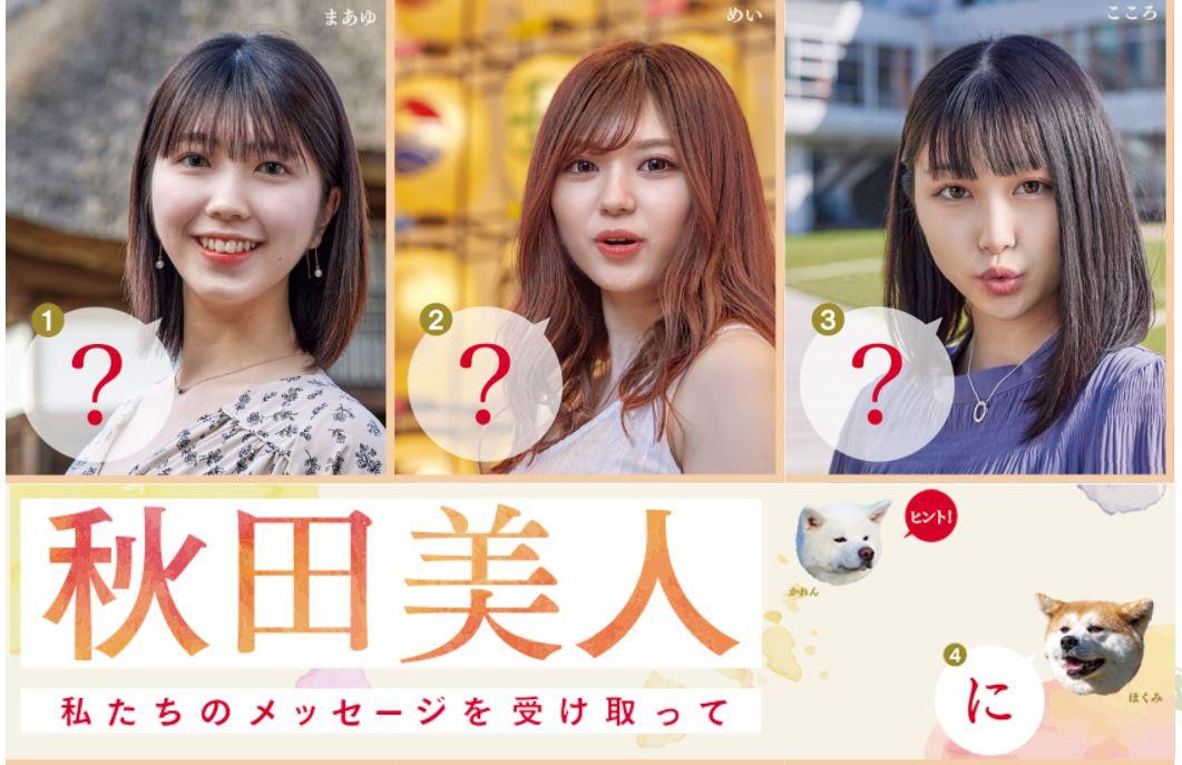 秋田美人ポスター 21ポスターが完成