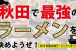 【2019年版】秋田県のラーメンランキング!県民が納得した20店紹介!(ラーメン総選挙)