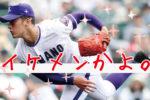 【プロ注目2018】金足農業イケメン吉田様の凄さを紹介しまくる記事