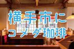 【横手市】コメダ珈琲よこてハッピータウン店がオープン!場所やオープン日時などまとめ